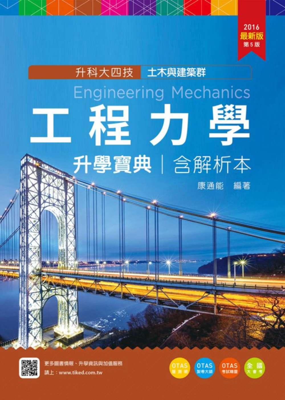 升科大四技土木與建築群工程力學升學寶典含解析本2016年最新版(第五版)(附贈OTAS題測系統)
