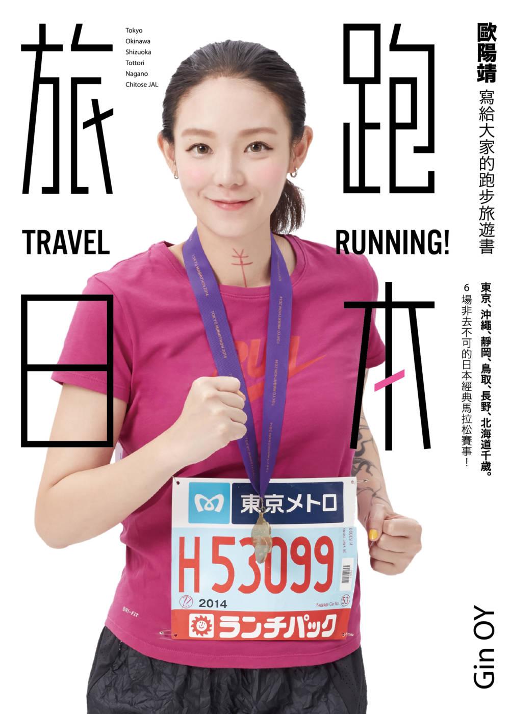 旅跑.日本:歐陽靖寫給大家的跑步旅遊書(獨家親簽版)