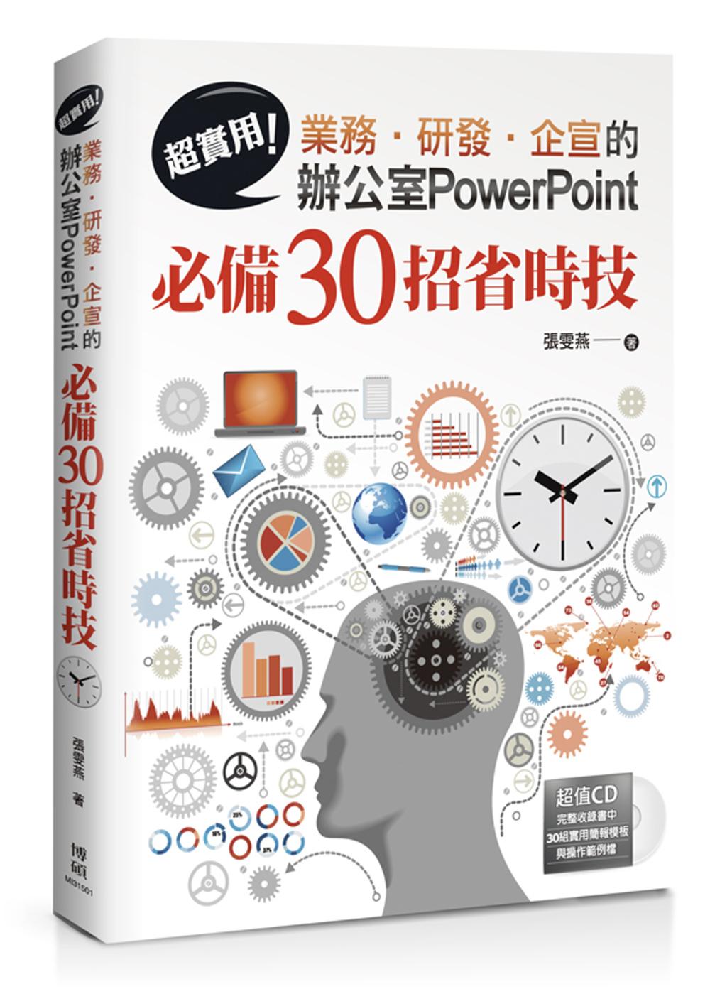 超 ^!業務‧研發‧企宣的辦公室PowerPoint 30招省時技