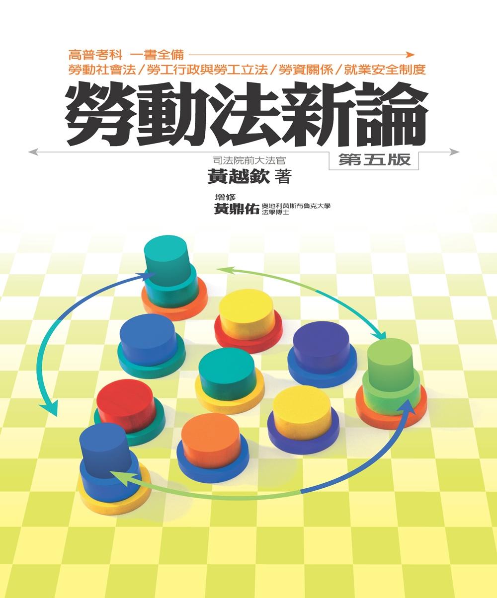 勞動法新論(第五版)