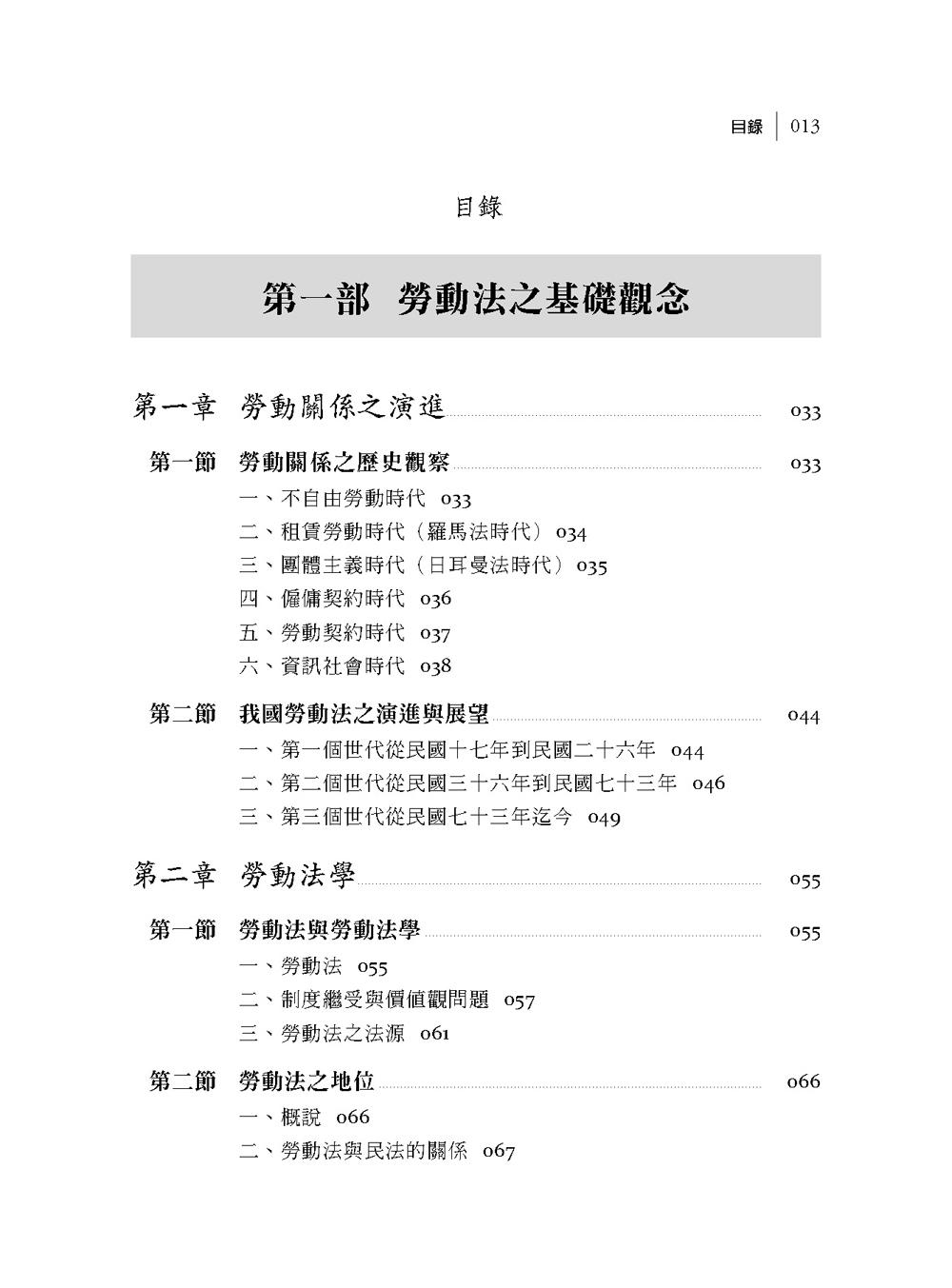 ◤博客來BOOKS◢ 暢銷書榜《推薦》勞動法新論(第五版)