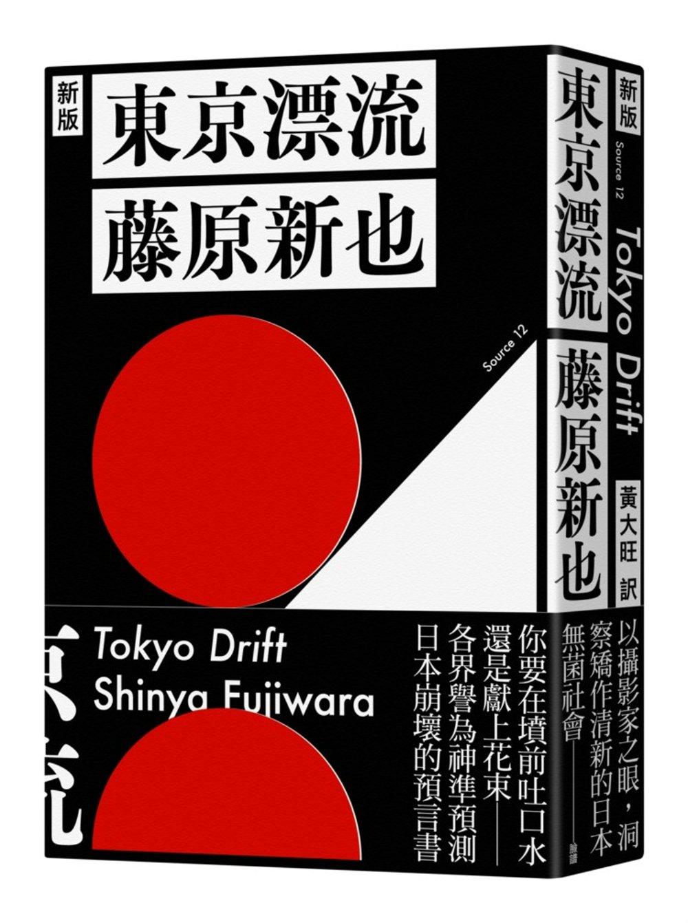 新版 東京漂流