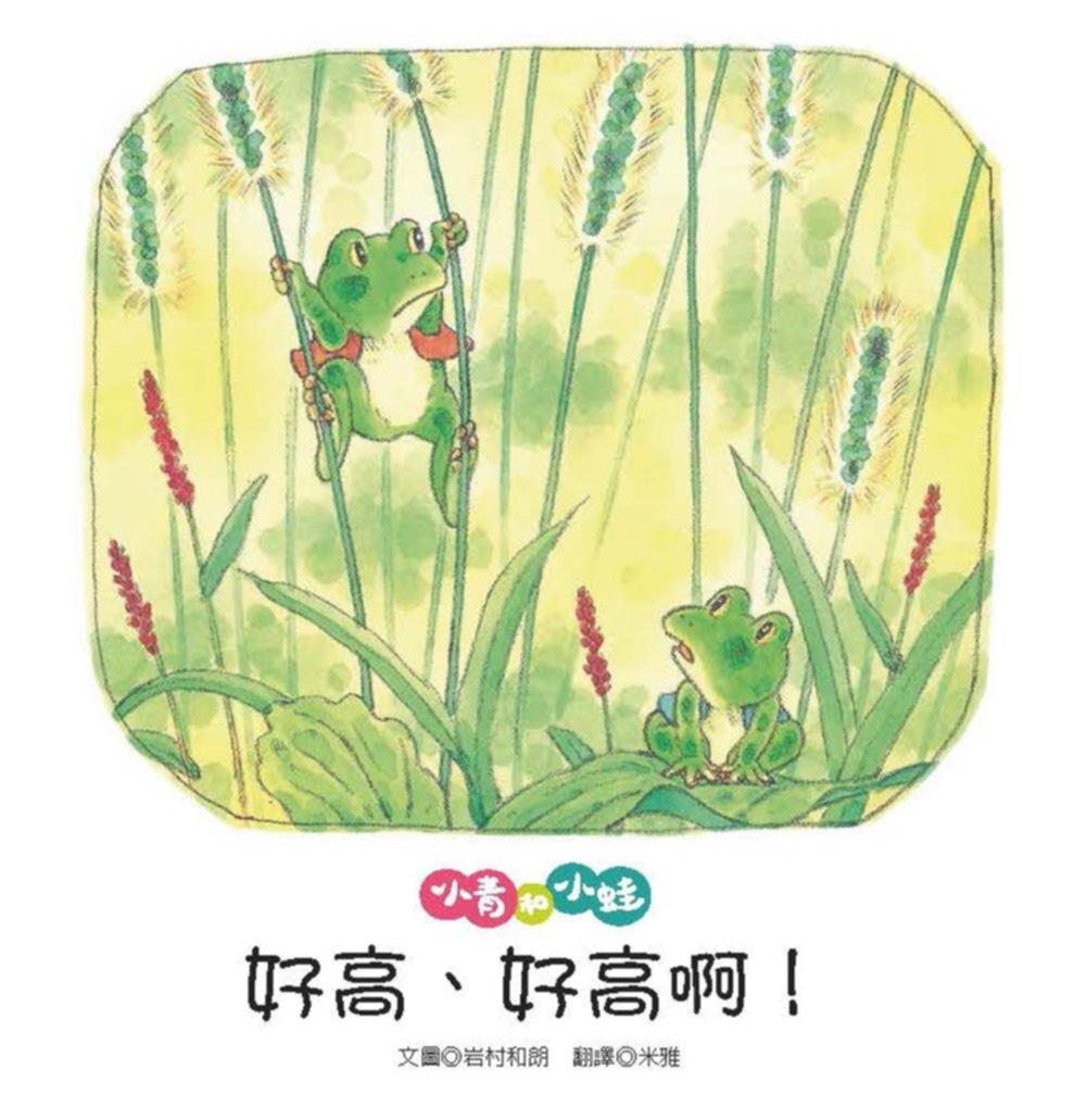 小青和小蛙:好高、好高啊!