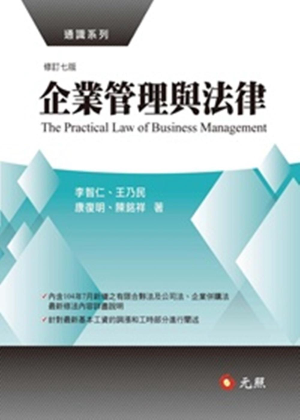 企業管理與法律(七版)