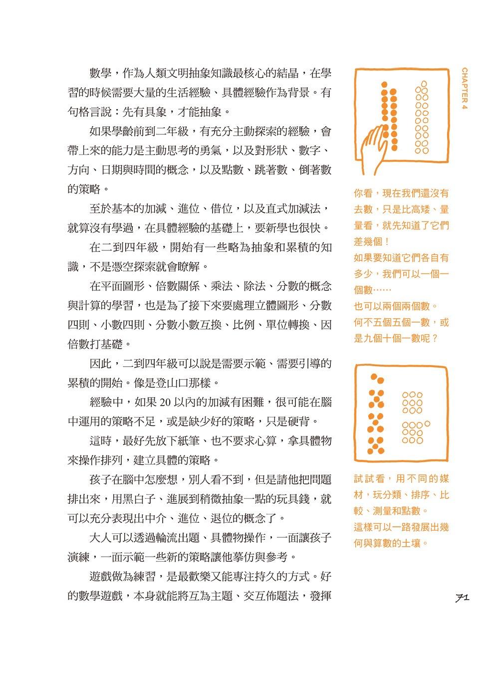 http://im1.book.com.tw/image/getImage?i=http://www.books.com.tw/img/001/068/72/0010687205_b_06.jpg&v=55ffea4a&w=655&h=609