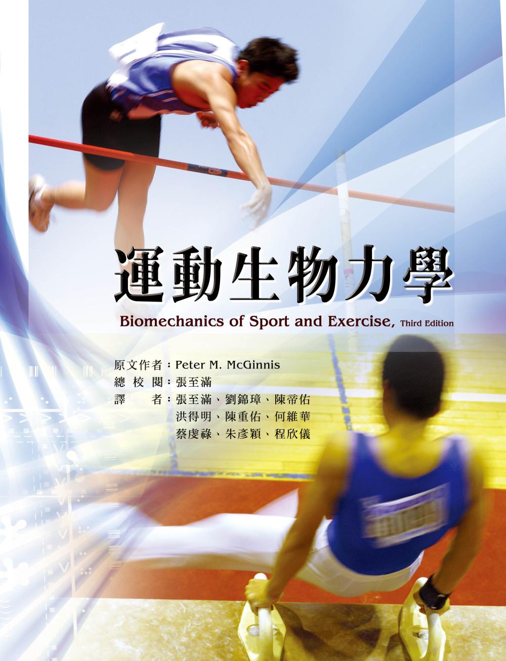 運動生物力學