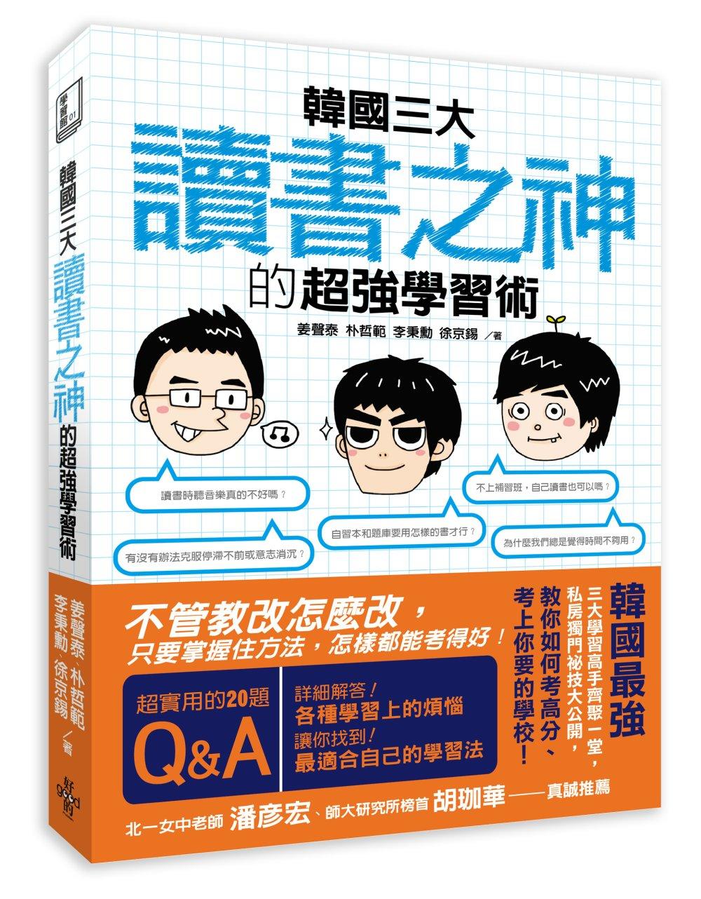 韓國三大「讀書之神」的超強學習術:不管教改怎麼改,只要掌握住方法,怎樣都能考得好!