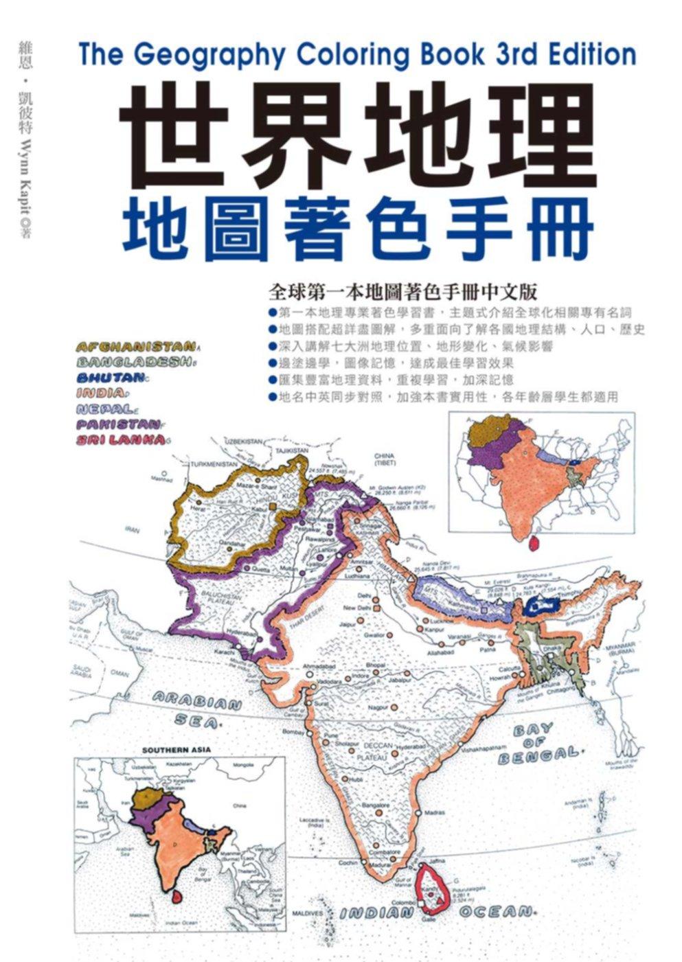 世界地理地圖著色手冊(附贈12色色鉛筆)