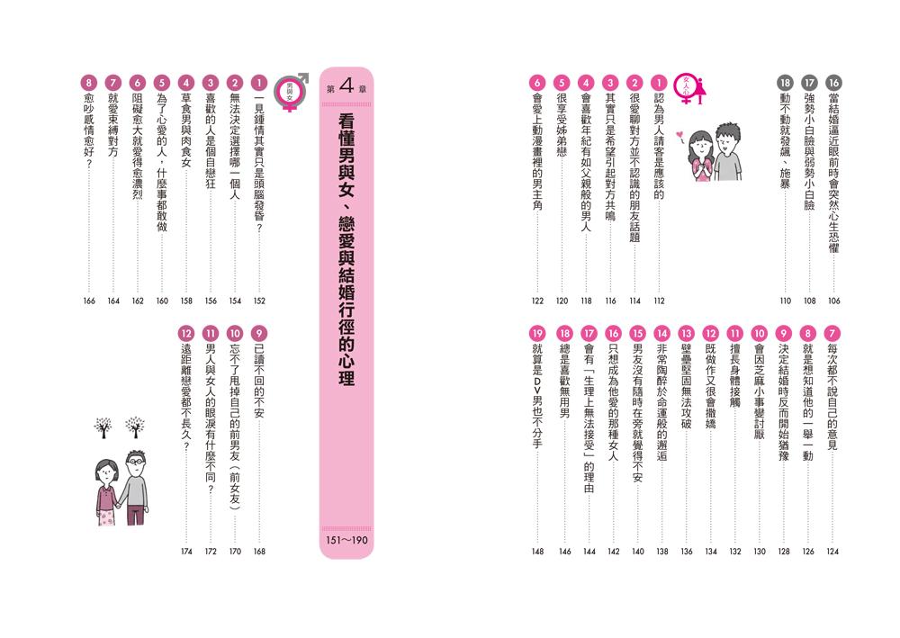 ◤博客來BOOKS◢ 暢銷書榜《推薦》圖解戀愛心理學:談戀愛就像心理戰!你的愛情,有多少真心話和大冒險?史上最強情場攻心術與識人術