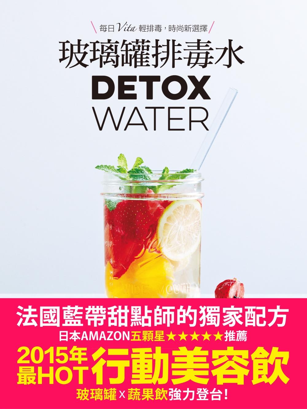 玻璃罐排毒水【法國藍帶甜點師獨...