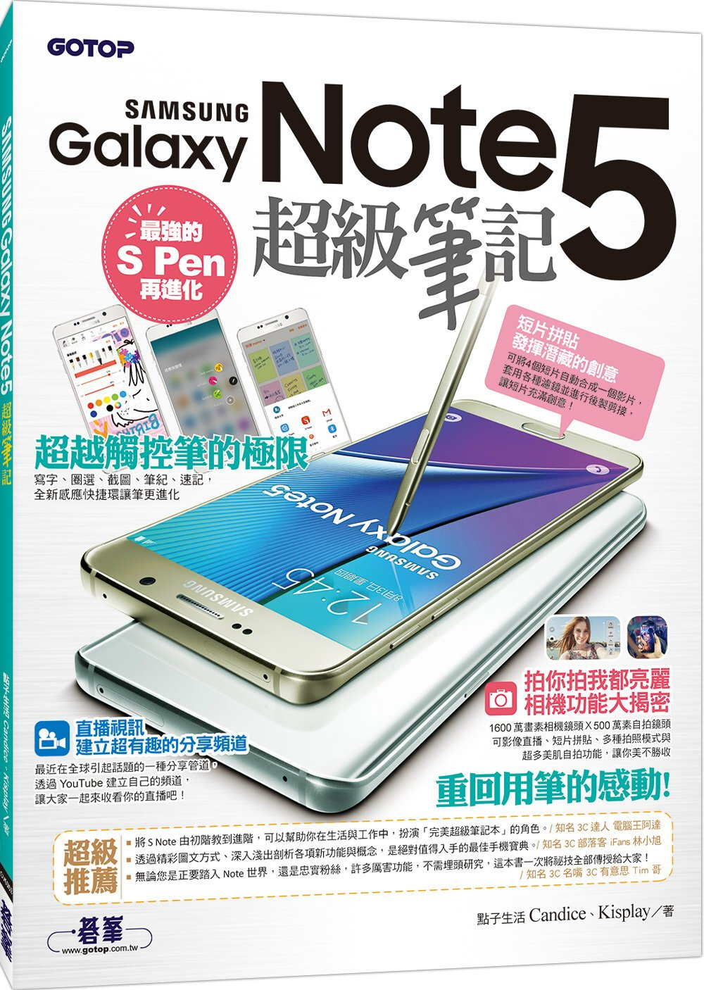 Samsung GALAXY Note 5超級筆記:最強的S~Pen再進化