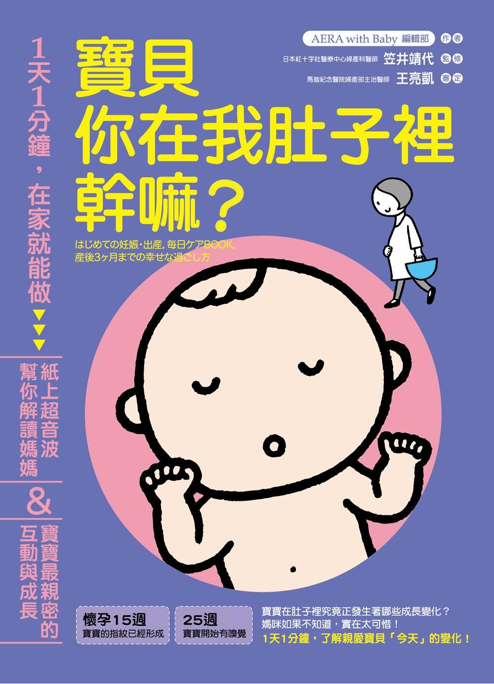 寶貝你在我肚子裡幹嘛?:1天1分鐘,在家就能做!紙上超音波幫你解讀媽媽&寶寶最親密的互動與成長