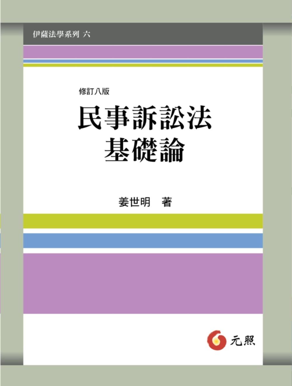 民事訴訟法基礎論(8版)