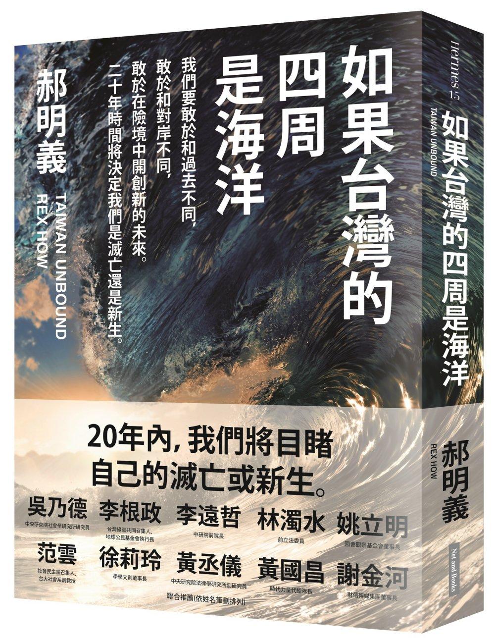 如果台灣的四周是海洋