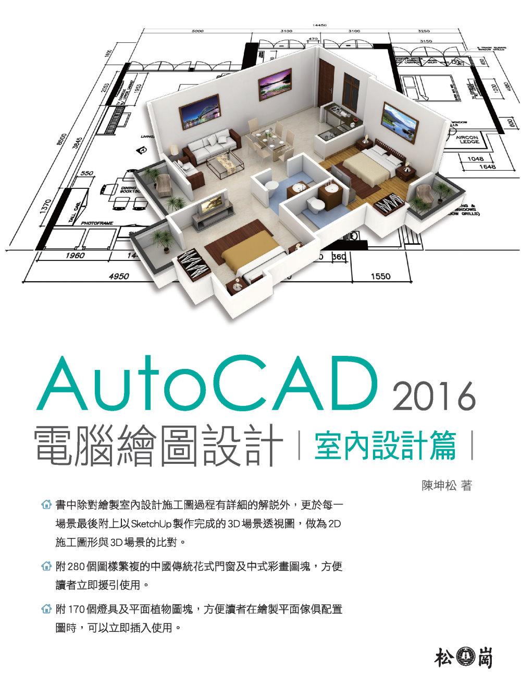 AutoCAD 2016 電腦繪圖設計:室內設計篇<附280個中國傳統花式門窗及中式彩繪圖塊、170個燈具及平面植物圖塊>