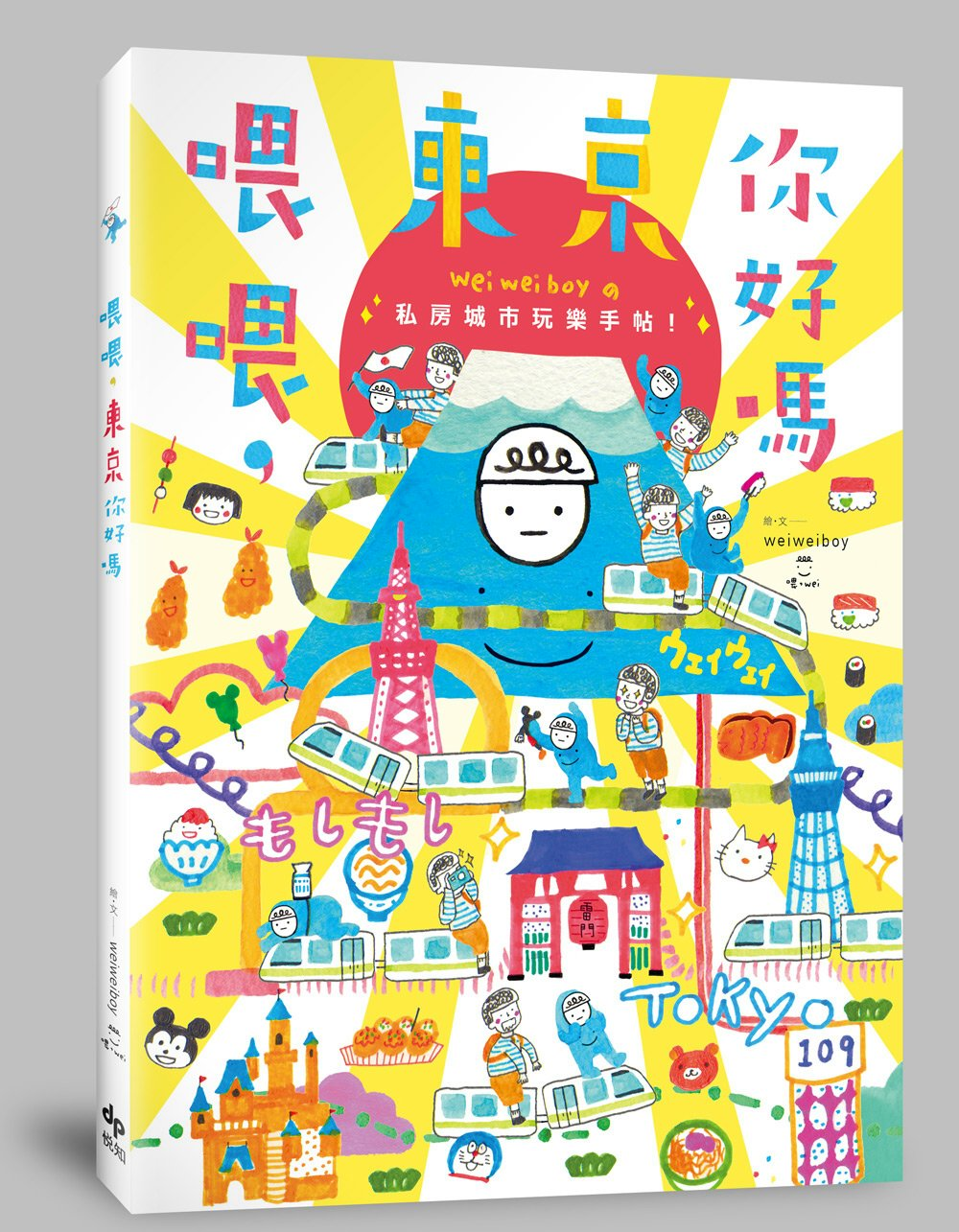 喂喂,東京你好嗎:weiweiboy的私房城市玩樂手帖(獨家限量簽名書)