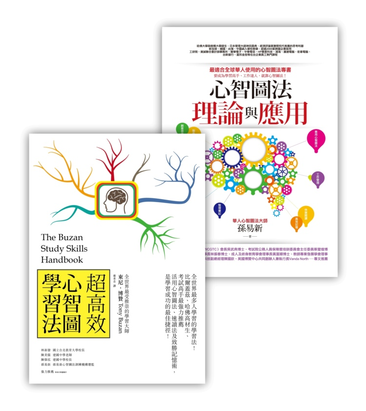 超高效心智圖學習法套書