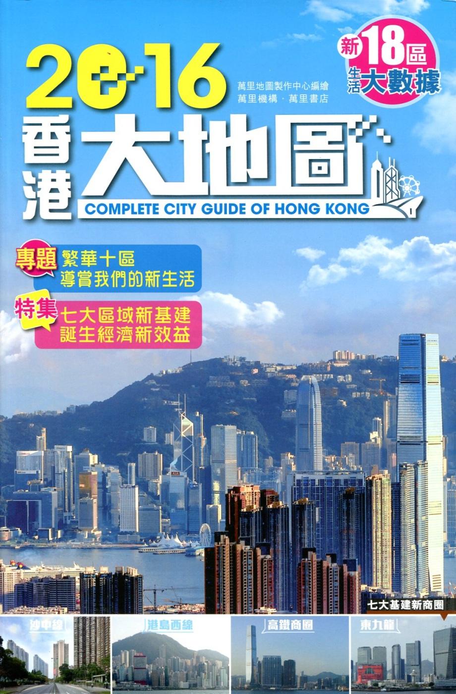 2016香港大地...