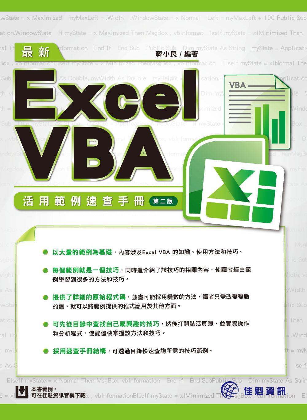 ◤博客來BOOKS◢ 暢銷書榜《推薦》最新Excel VBA活用範例速查手冊(第二版)