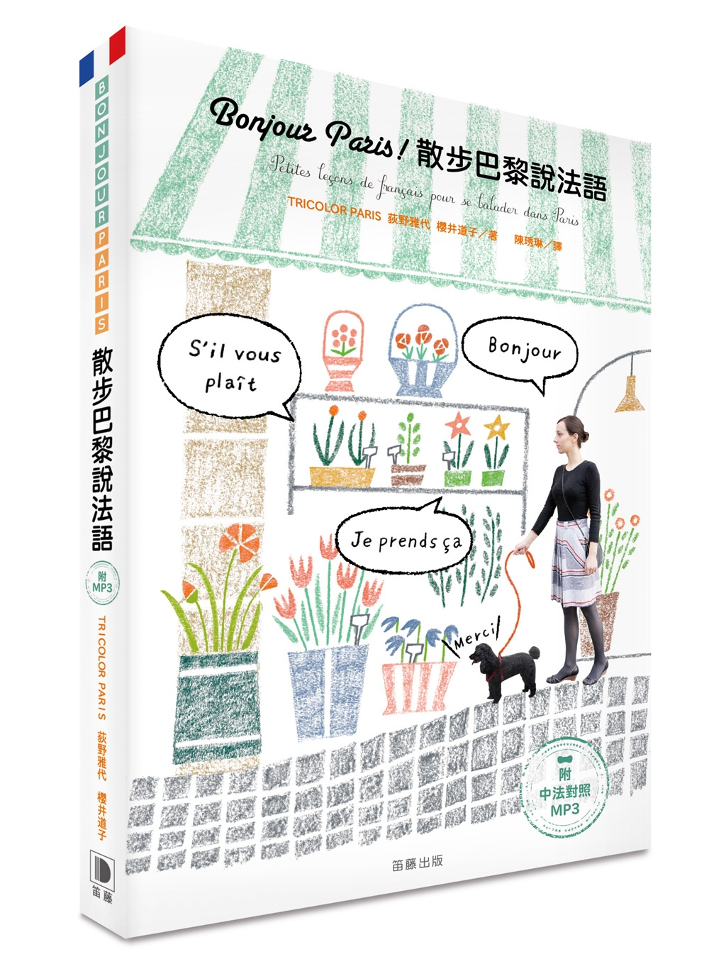 Bonjour Paris!散步巴黎說法語(附中法發聲MP3)
