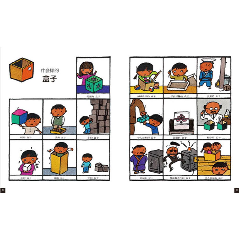 ◤博客來BOOKS◢ 暢銷書榜《推薦》五味太郎的語言圖鑑系列