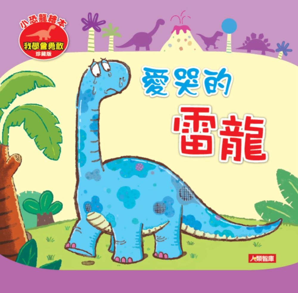 小恐龍繪本:愛哭的雷龍(珍藏版)(附CD)