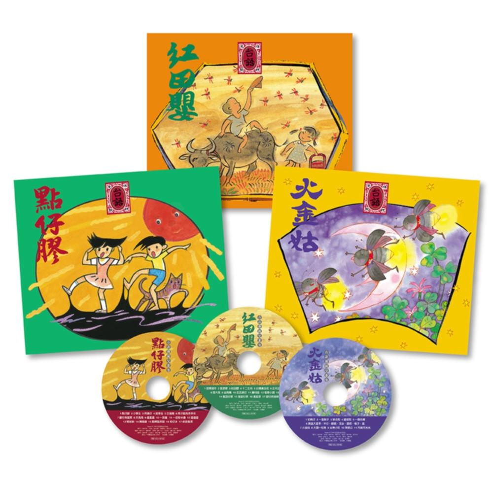 台語傳統兒歌集:紅田嬰+火金姑+點仔膠(3本精裝圖畫書+3片歌謠CD)