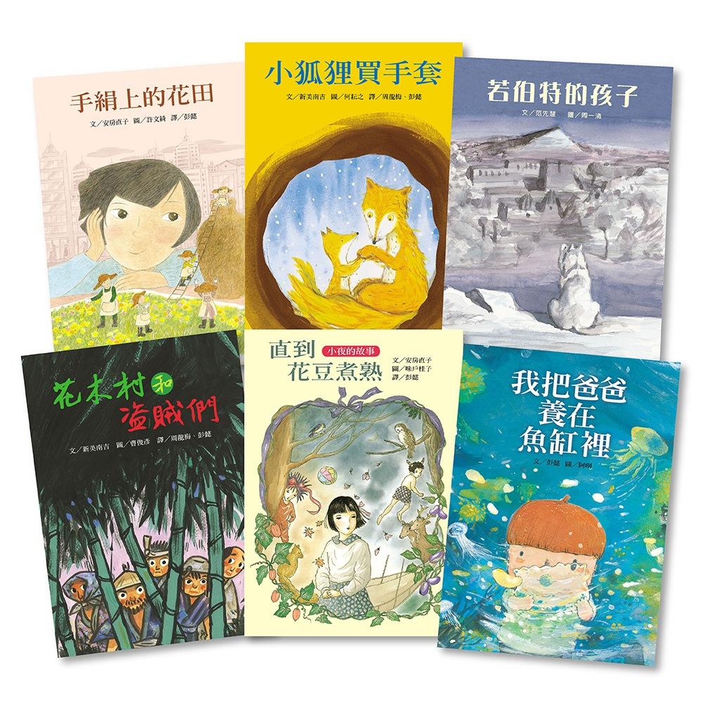 兒童小小說系列