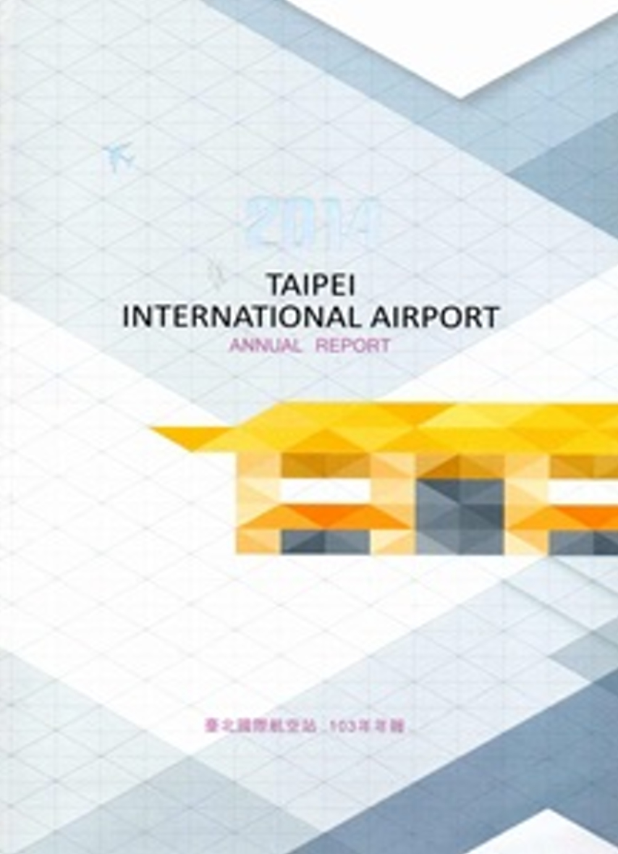 臺北國際航空站103年年報
