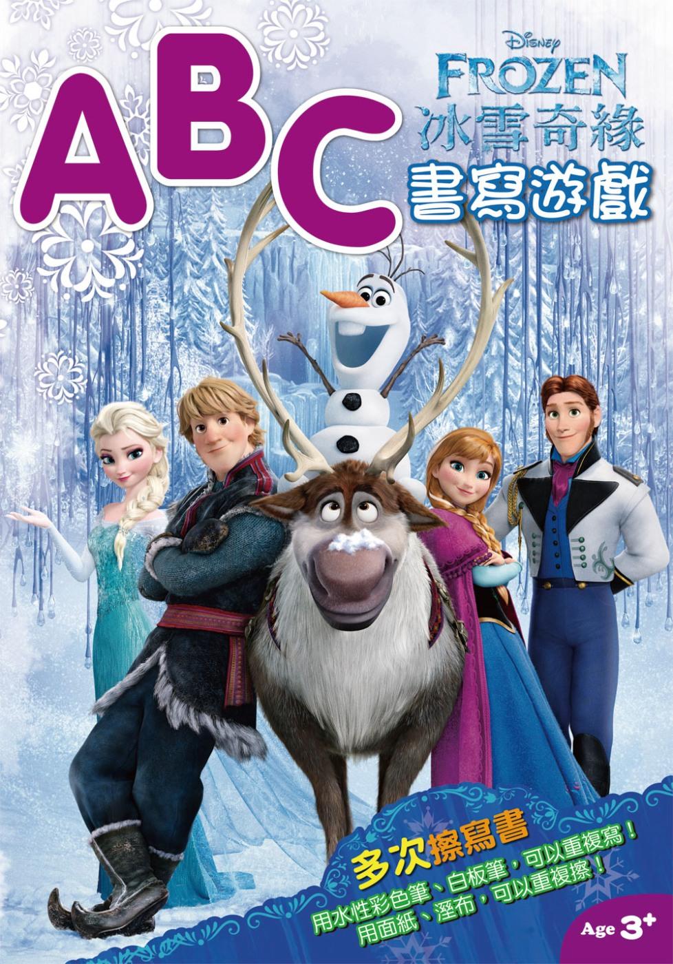 冰雪奇緣幼兒運筆練習描寫本:ABC書寫遊戲 (多次擦寫書)