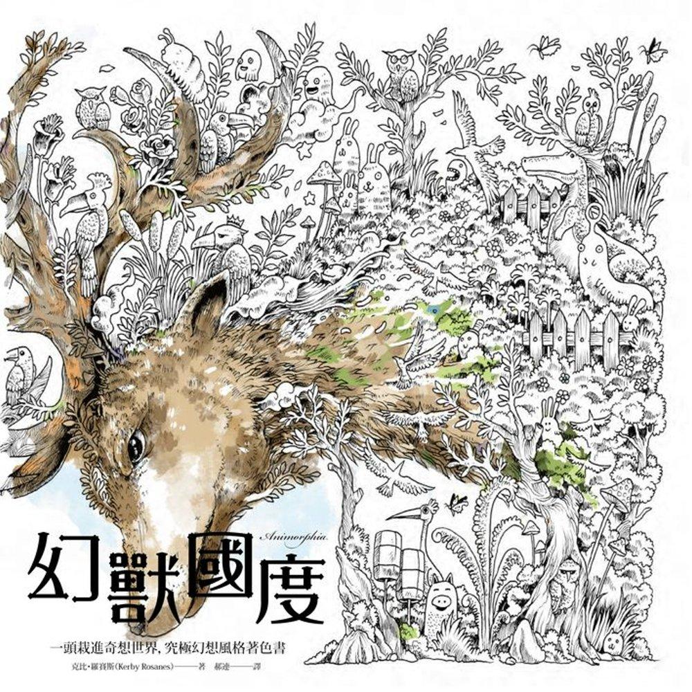 幻獸國度:一頭栽進奇想世界,究極幻想風格著色書(附贈45x80cm大型眾樂樂著色海報)
