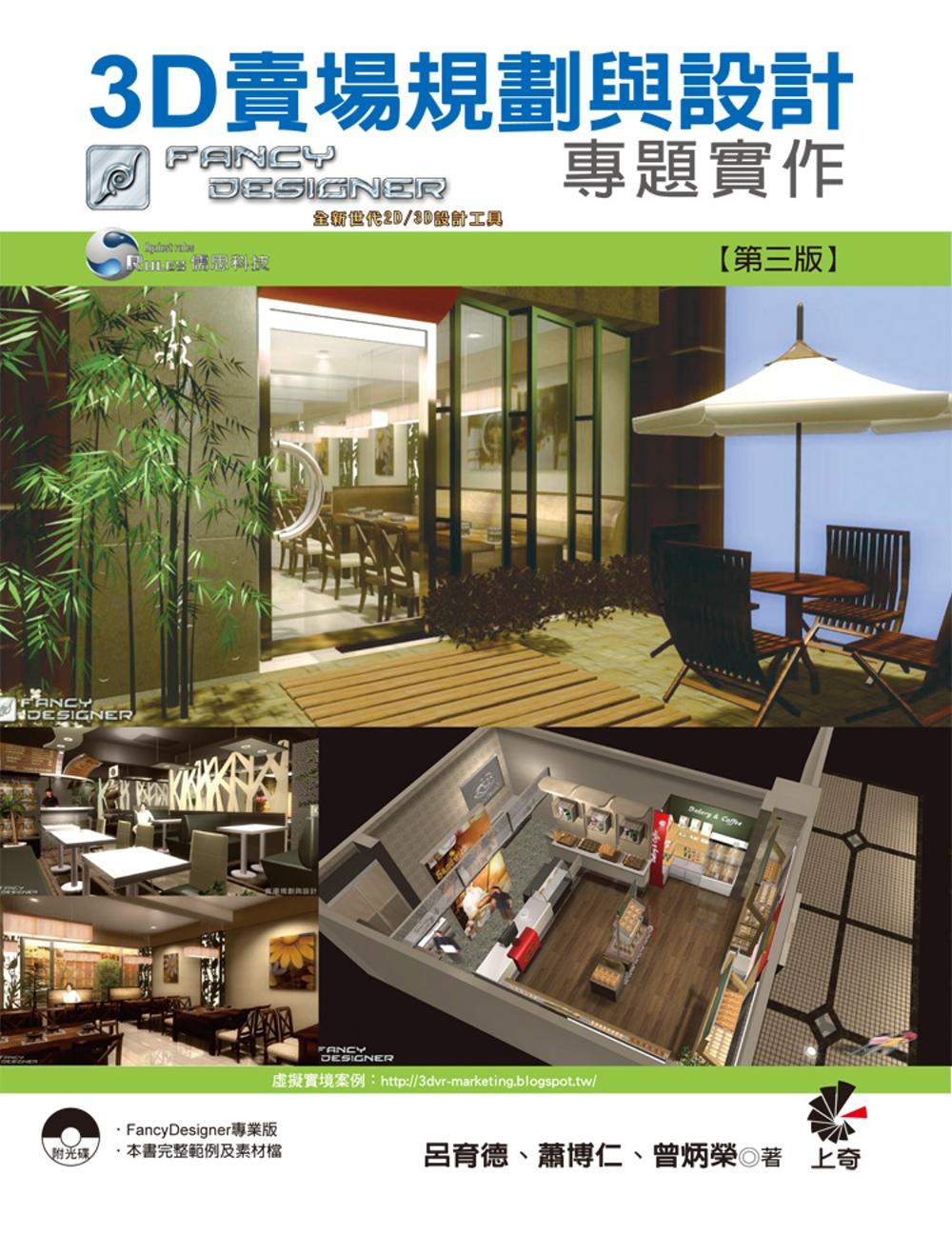 3D賣場規劃與 專題實作 第三版