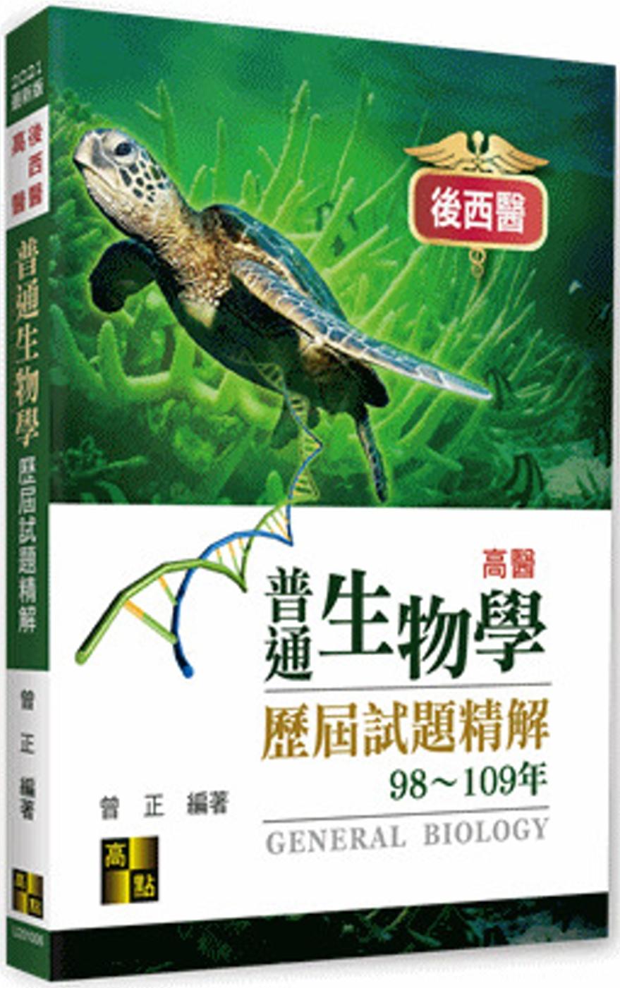 普通生物學歷屆試題精解(107~98年)