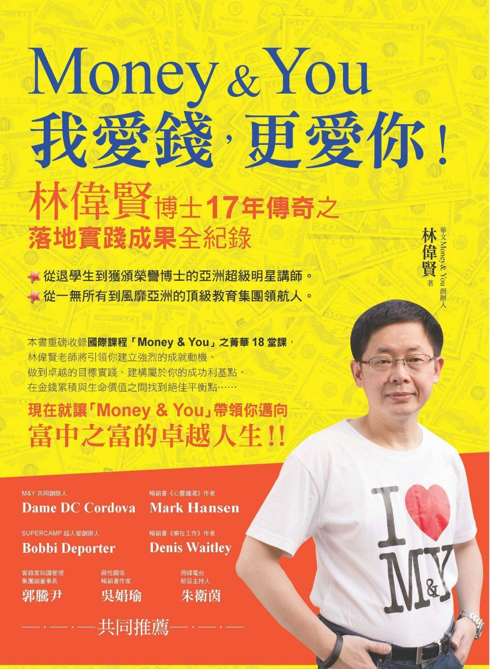 Money&You 我愛錢,更愛你:林偉賢博士17年傳奇之落地實踐成果全紀錄