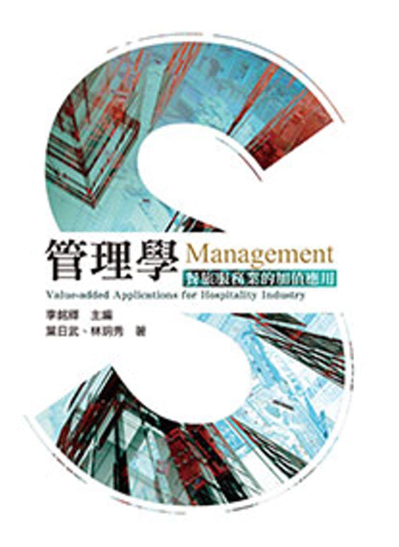 管理學:餐旅服務業的加值應用 2/e