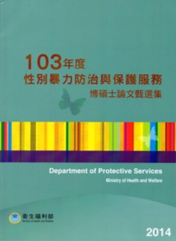 性別暴力防治與保護服務博碩士論文甄選集103年度