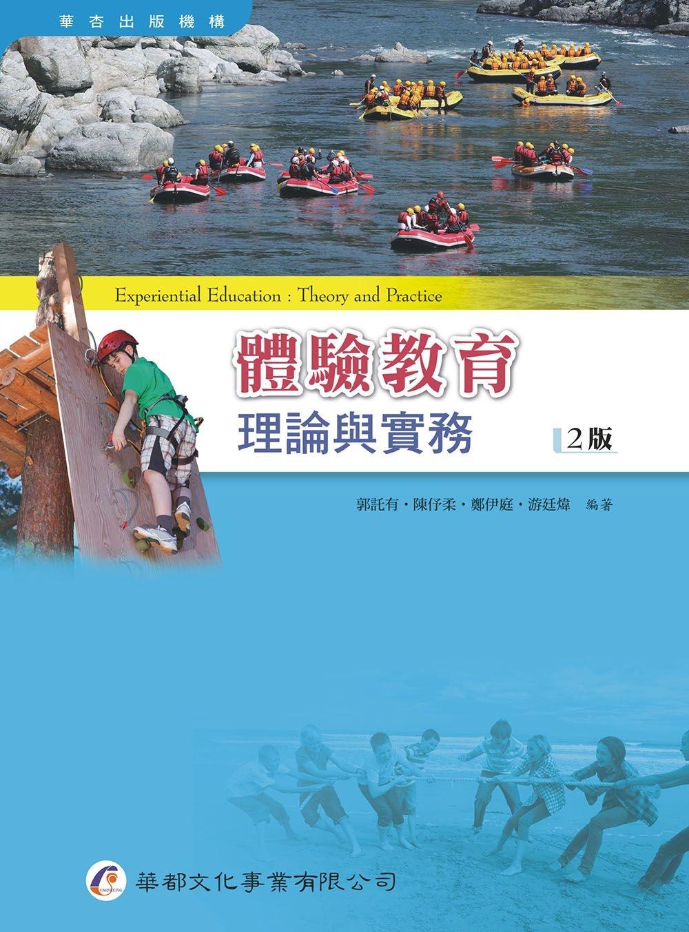 體驗教育理論與實務(2版)