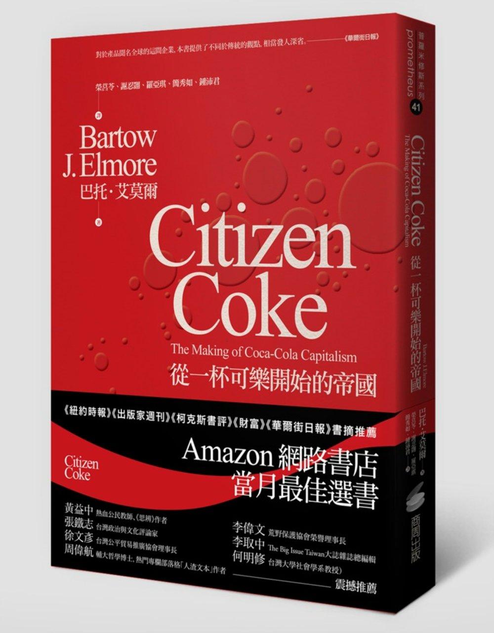 從一杯可樂開始的帝國