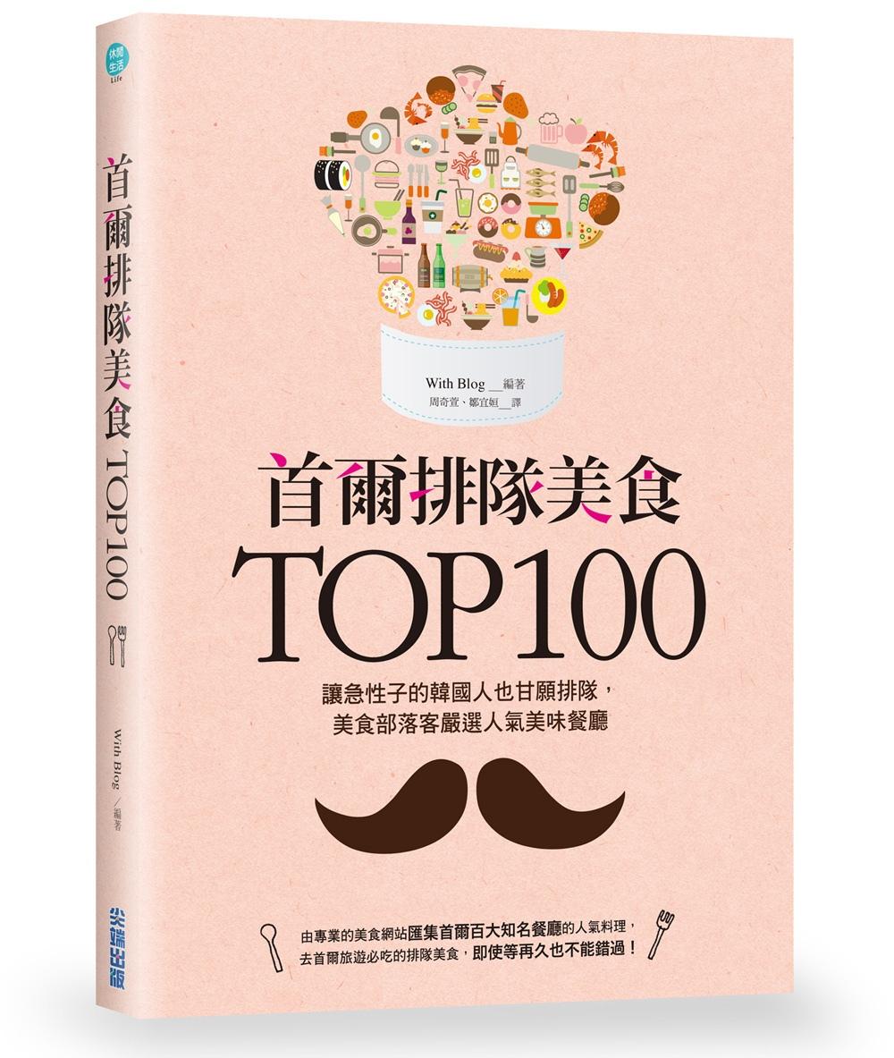 首爾排隊美食TOP100:讓急...