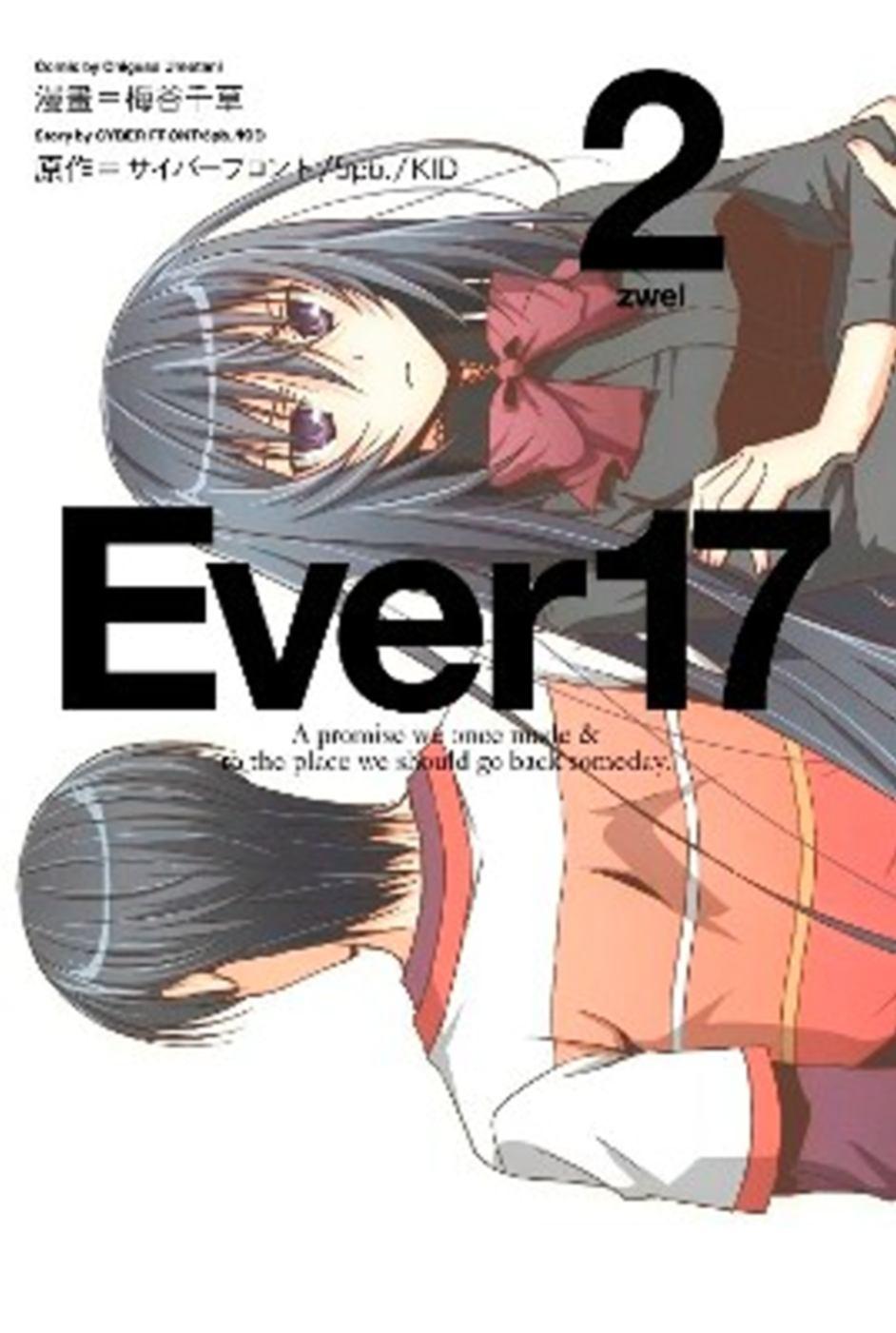 Ever 17^(02^)完