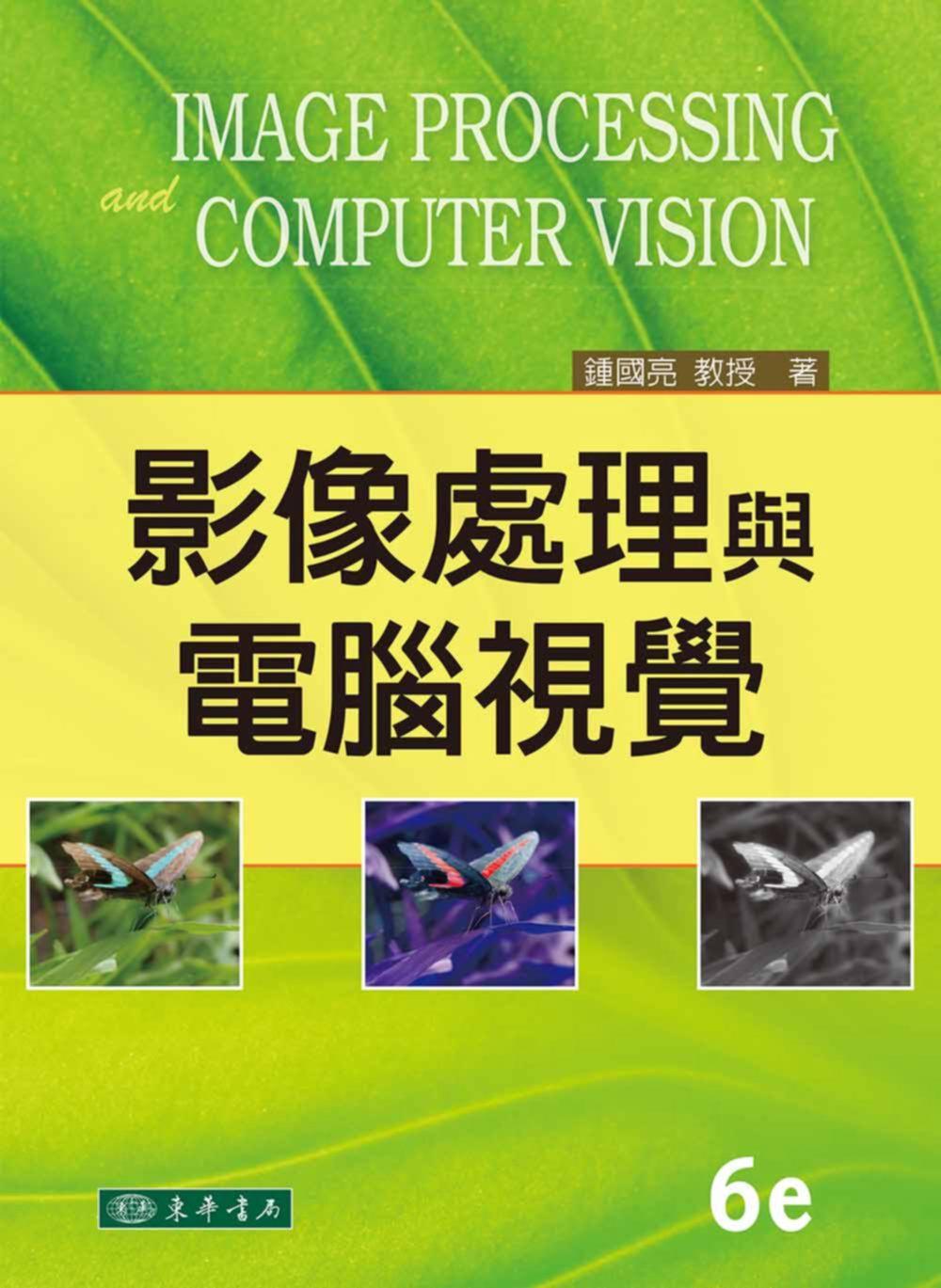 影像處理與電腦視覺(第六版)