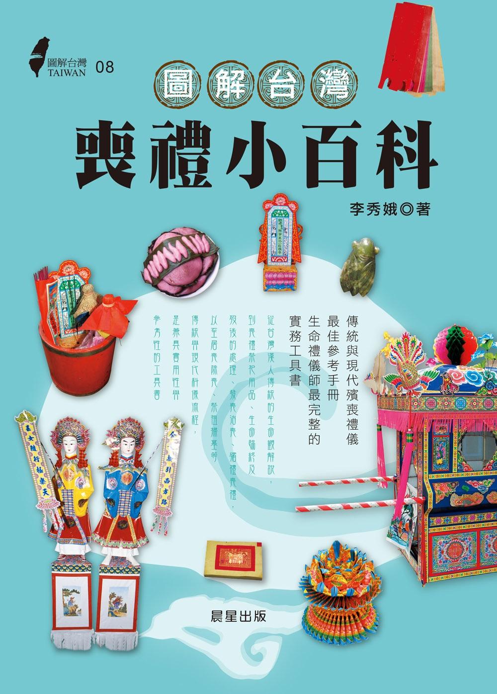圖解台灣喪禮小百科