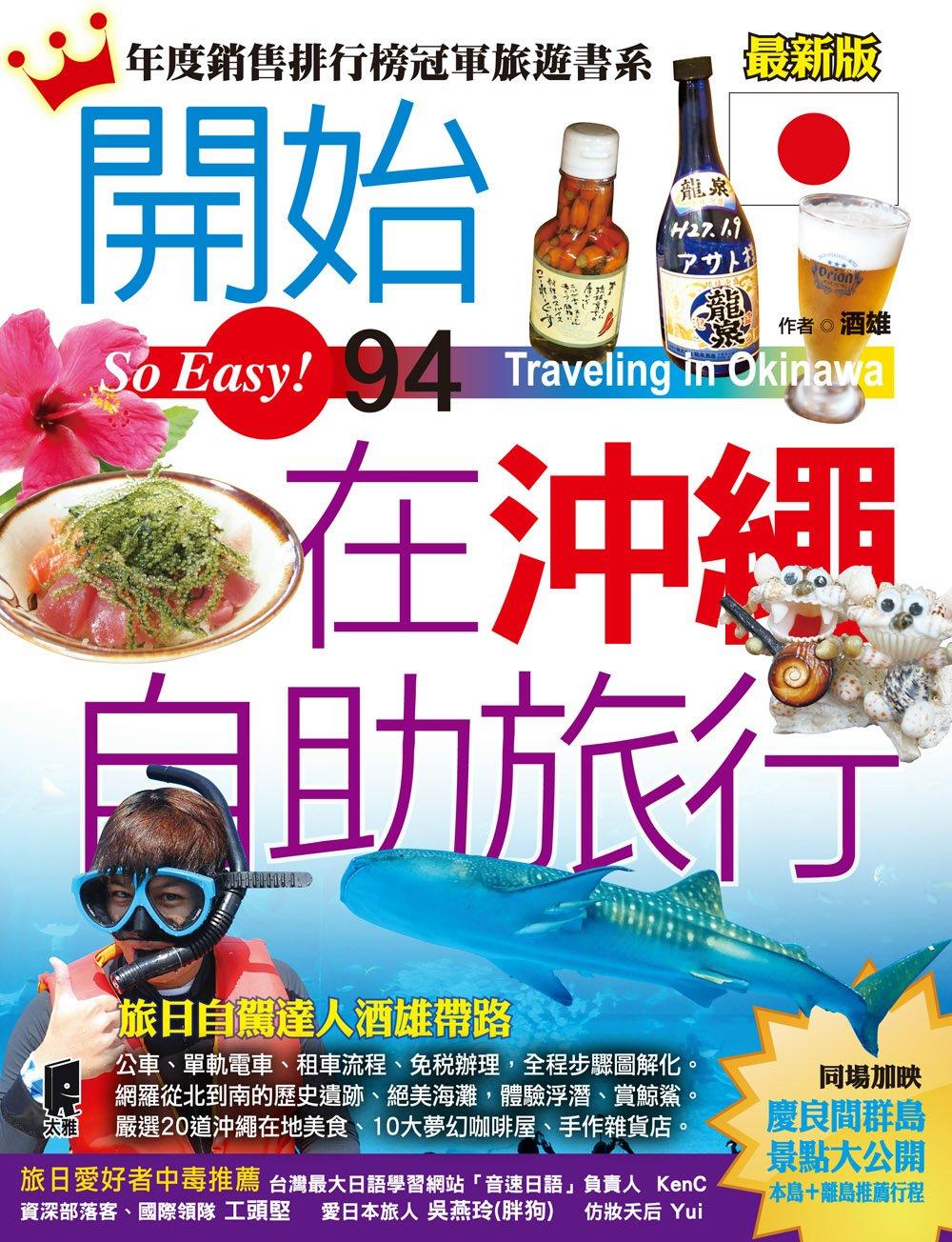 ◤博客來BOOKS◢ 暢銷書榜《推薦》開始在沖繩自助旅行(最新版)