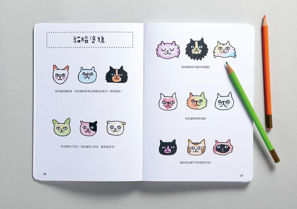 ◤博客來BOOKS◢ 暢銷書榜《推薦》Doodling.來畫貓吧!