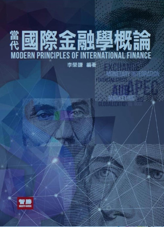 當代國際金融學概論