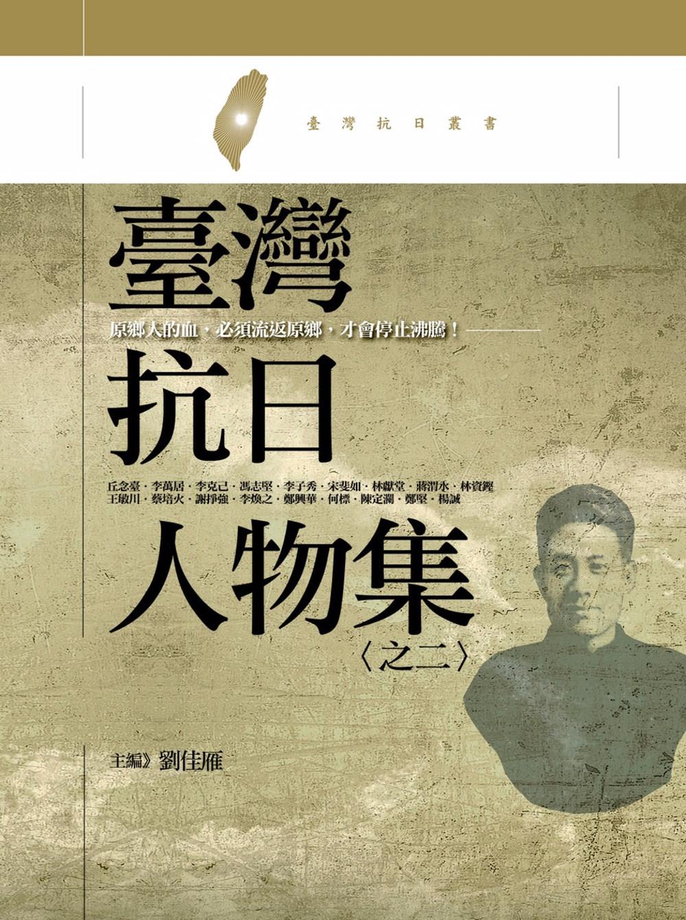 臺灣抗日人物集 之二:原鄉人的血,必須流返原鄉,才會停止沸騰
