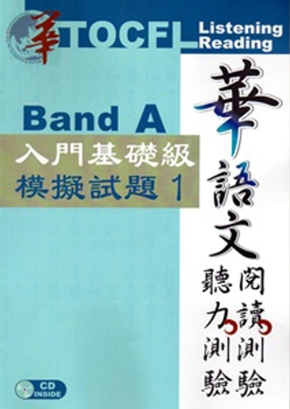 華語文聽力測驗,閱讀測驗:入門基礎級模擬試題1[二版、附光碟]