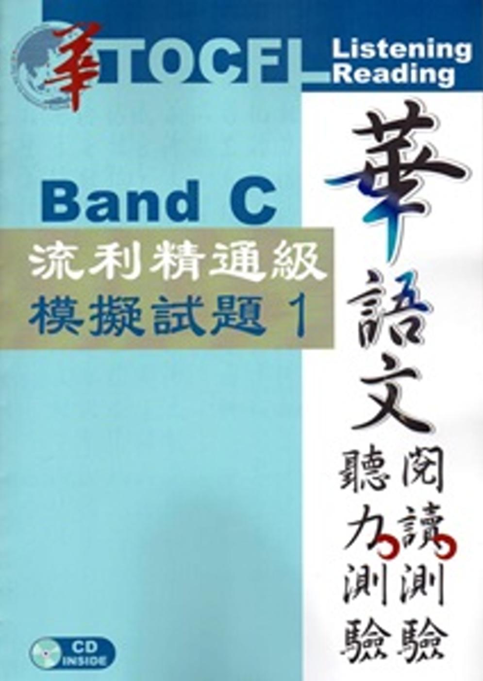 華語文聽力測驗,閱讀測驗:流利精通級模擬試題1[二版、附光碟]