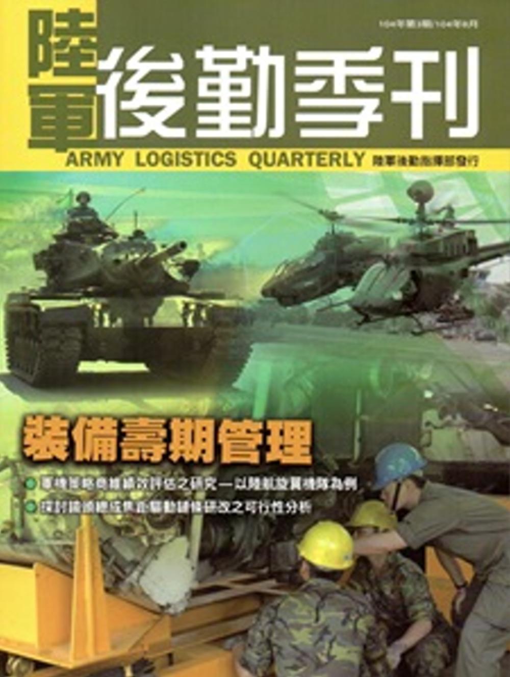 陸軍後勤季刊104年第03期^(104 08^)
