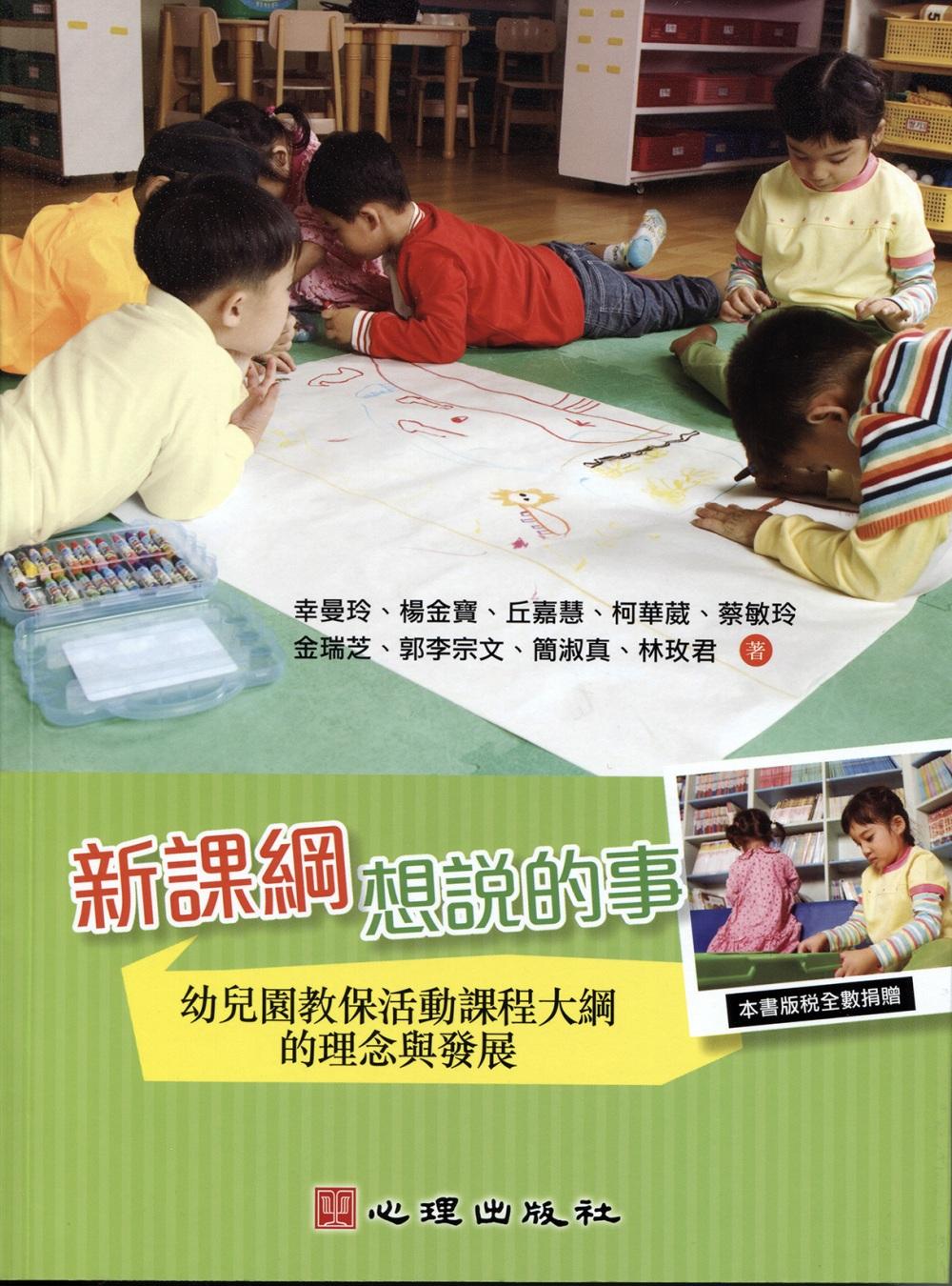 新課綱想說的事:幼兒園教保活動課程大綱的理念與發展